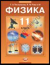 Учебник физики cover